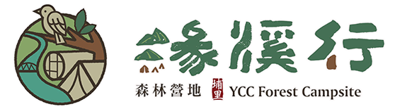 緣溪行森林營地 Logo